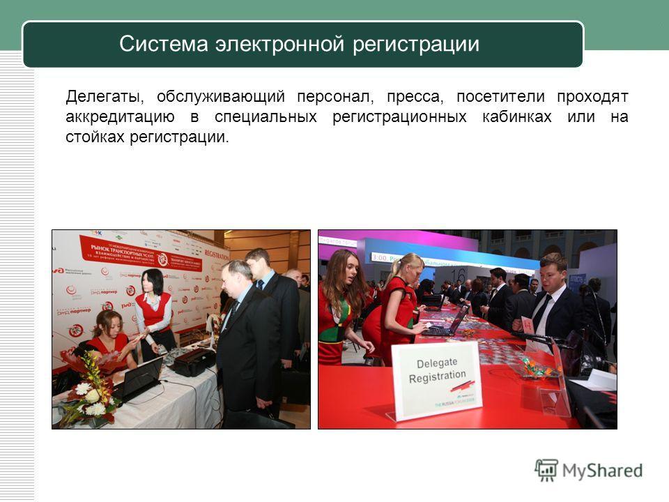 Делегаты, обслуживающий персонал, пресса, посетители проходят аккредитацию в специальных регистрационных кабинках или на стойках регистрации. Система электронной регистрации
