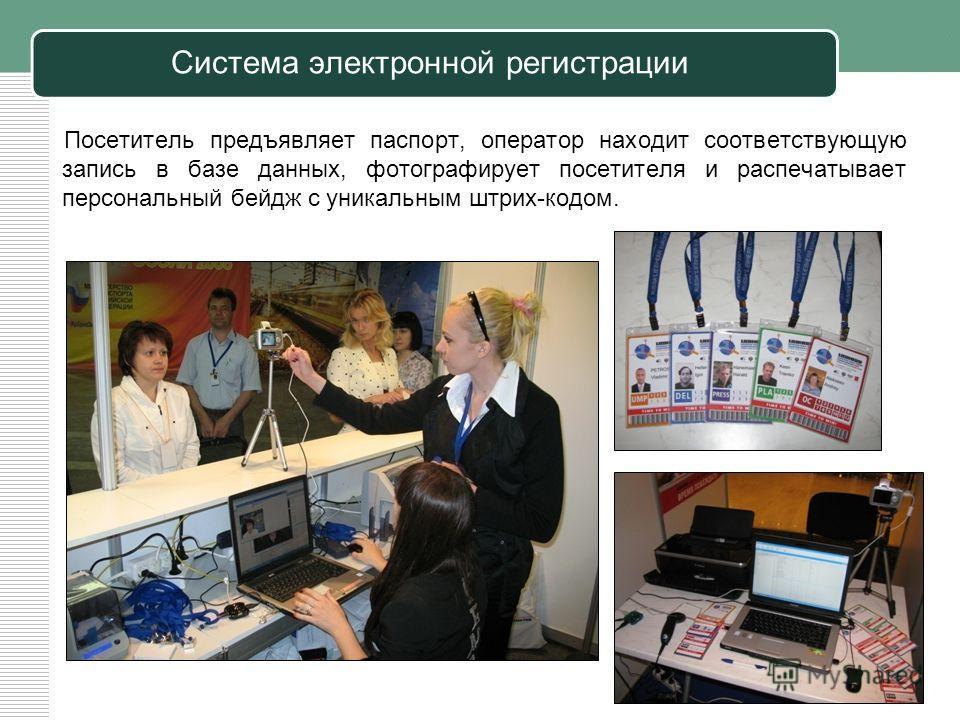 Посетитель предъявляет паспорт, оператор находит соответствующую запись в базе данных, фотографирует посетителя и распечатывает персональный бейдж с уникальным штрих-кодом. Система электронной регистрации