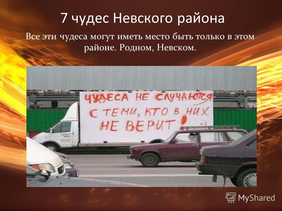 7 чудес Невского района Все эти чудеса могут иметь место быть только в этом районе. Родном, Невском.