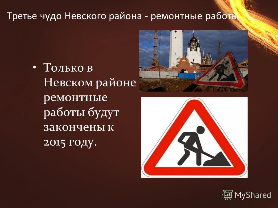 Третье чудо Невского района - ремонтные работы Только в Невском районе ремонтные работы будут закончены к 2015 году.