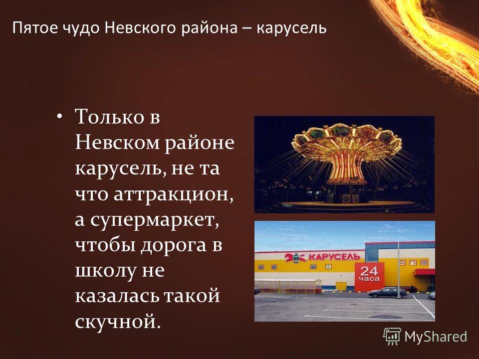 Пятое чудо Невского района – карусель Только в Невском районе карусель, не та что аттракцион, а супермаркет, чтобы дорога в школу не казалась такой скучной.