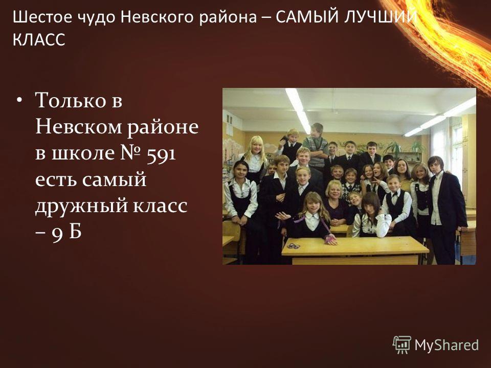 Шестое чудо Невского района – САМЫЙ ЛУЧШИЙ КЛАСС Только в Невском районе в школе 591 есть самый дружный класс – 9 Б