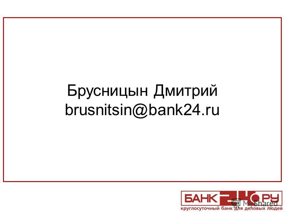 Брусницын Дмитрий brusnitsin@bank24.ru 16