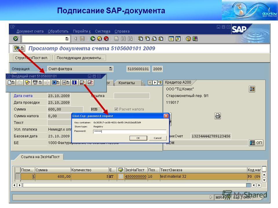 Подписание SAP-документа