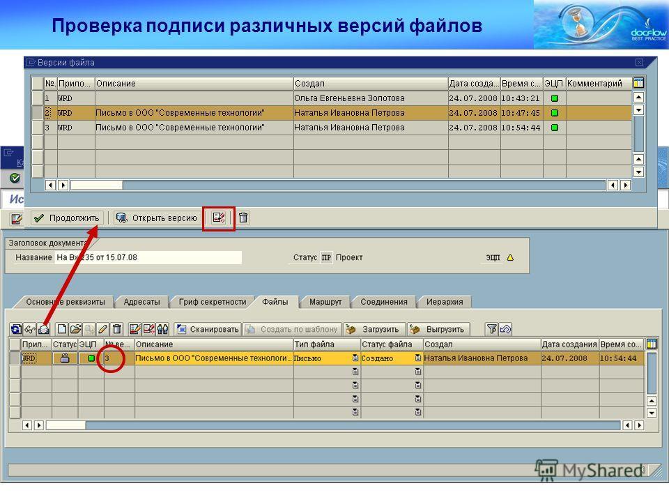 Проверка подписи различных версий файлов