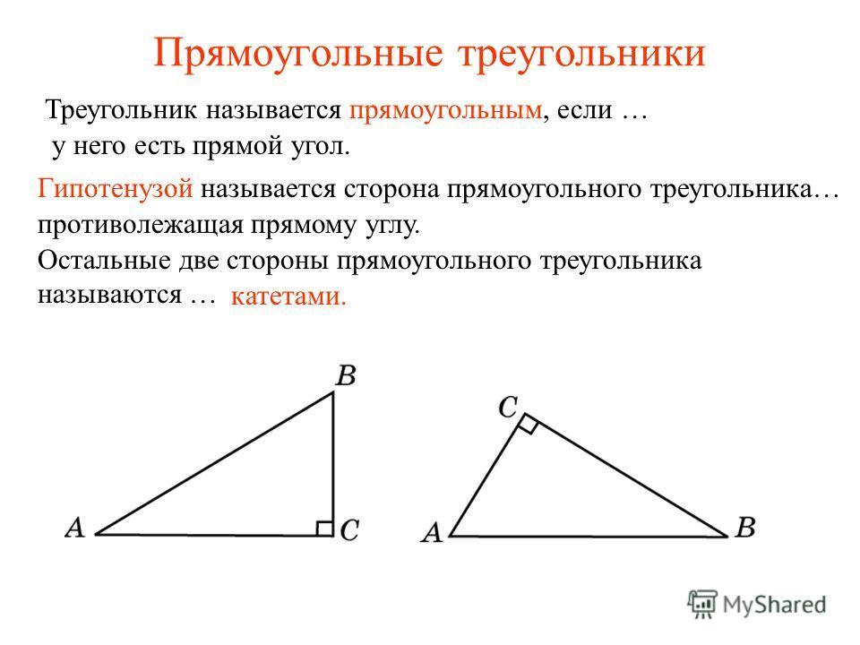 Прямоугольные треугольники Треугольник называется прямоугольным, если … у него есть прямой угол. Гипотенузой называется сторона прямоугольного треугольника… противолежащая прямому углу. Остальные две стороны прямоугольного треугольника называются … к