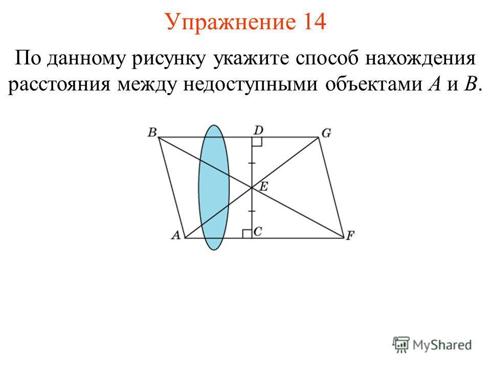 Упражнение 14 По данному рисунку укажите способ нахождения расстояния между недоступными объектами A и B.