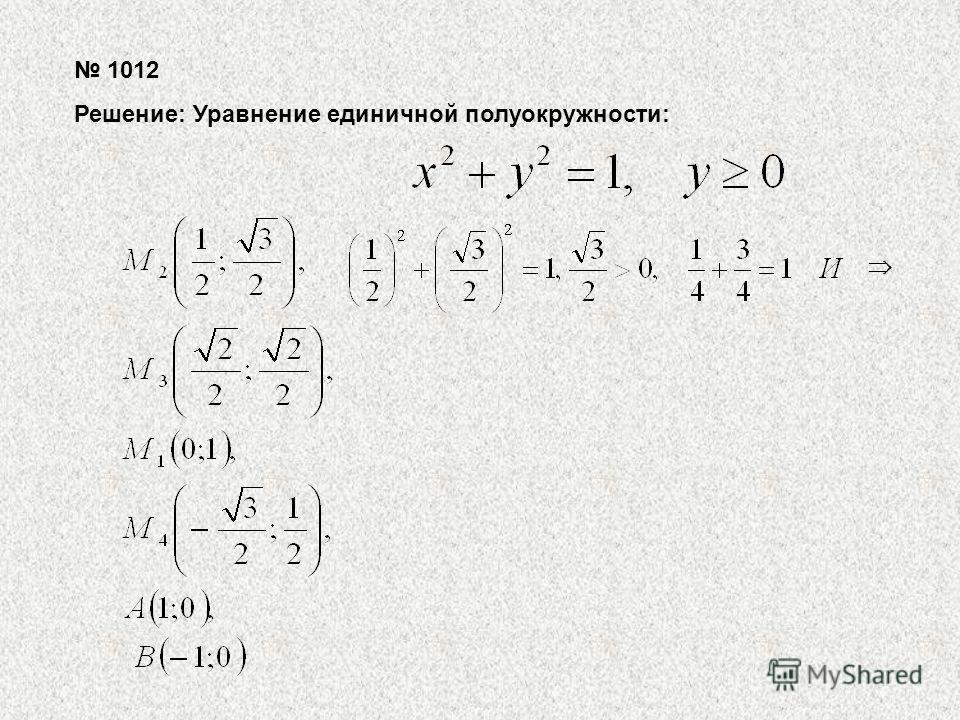 1012 Решение: Уравнение единичной полуокружности: