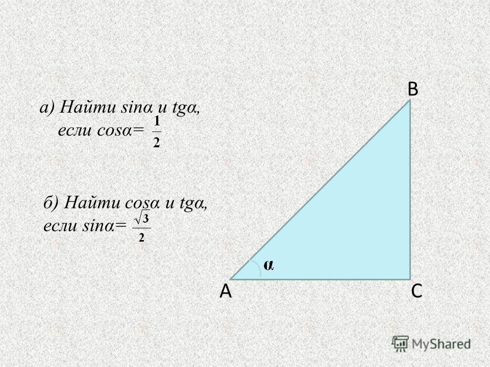 а) Найти sinα и tgα, если cosα= А В С б) Найти cosα и tgα, если sinα=