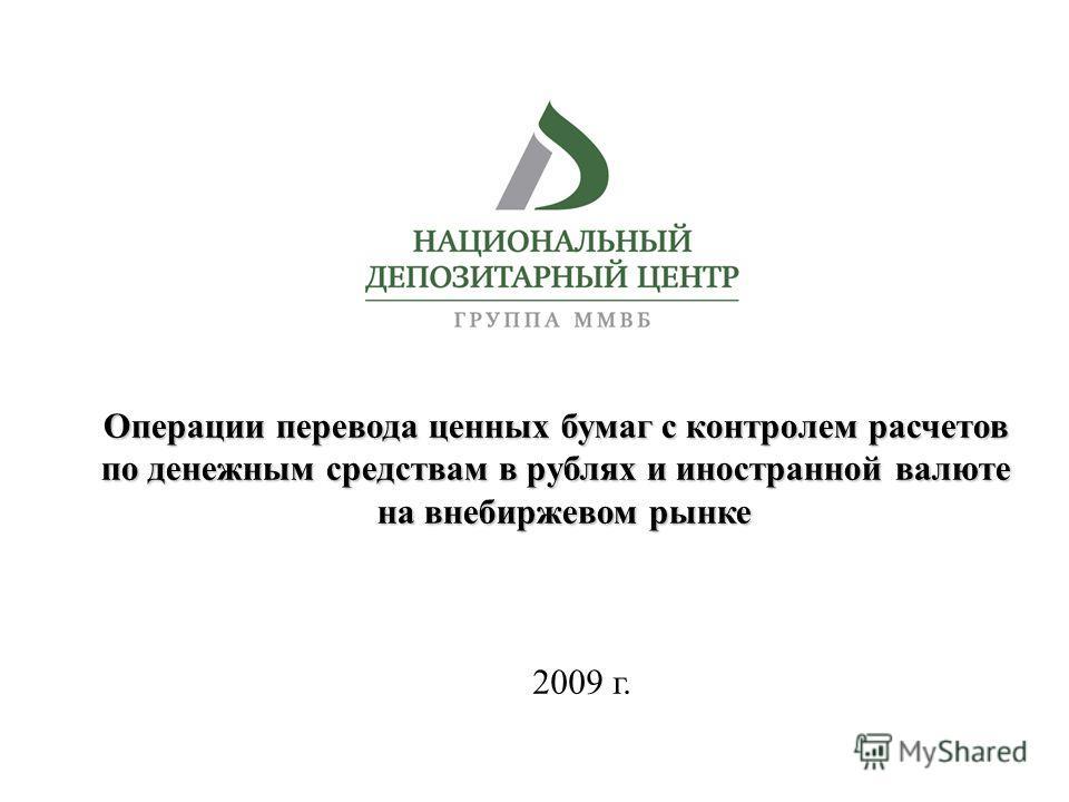 2009 г. Операции перевода ценных бумаг с контролем расчетов по денежным средствам в рублях и иностранной валюте на внебиржевом рынке