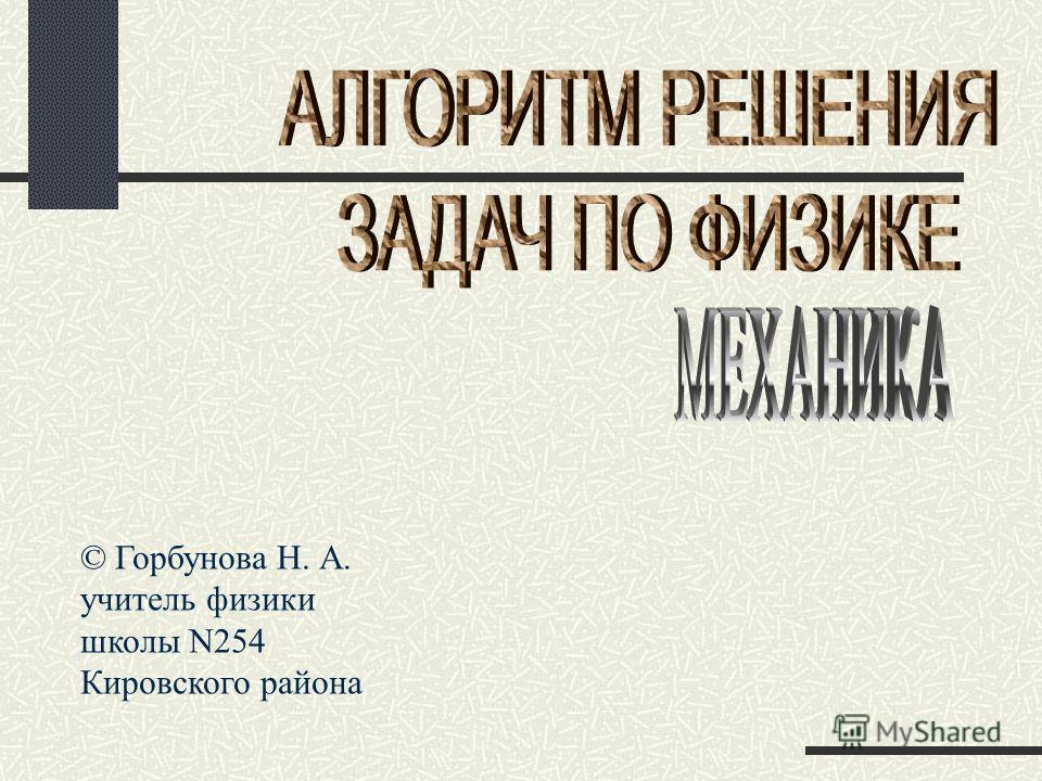 © Горбунова Н. А. учитель физики школы N254 Кировского района