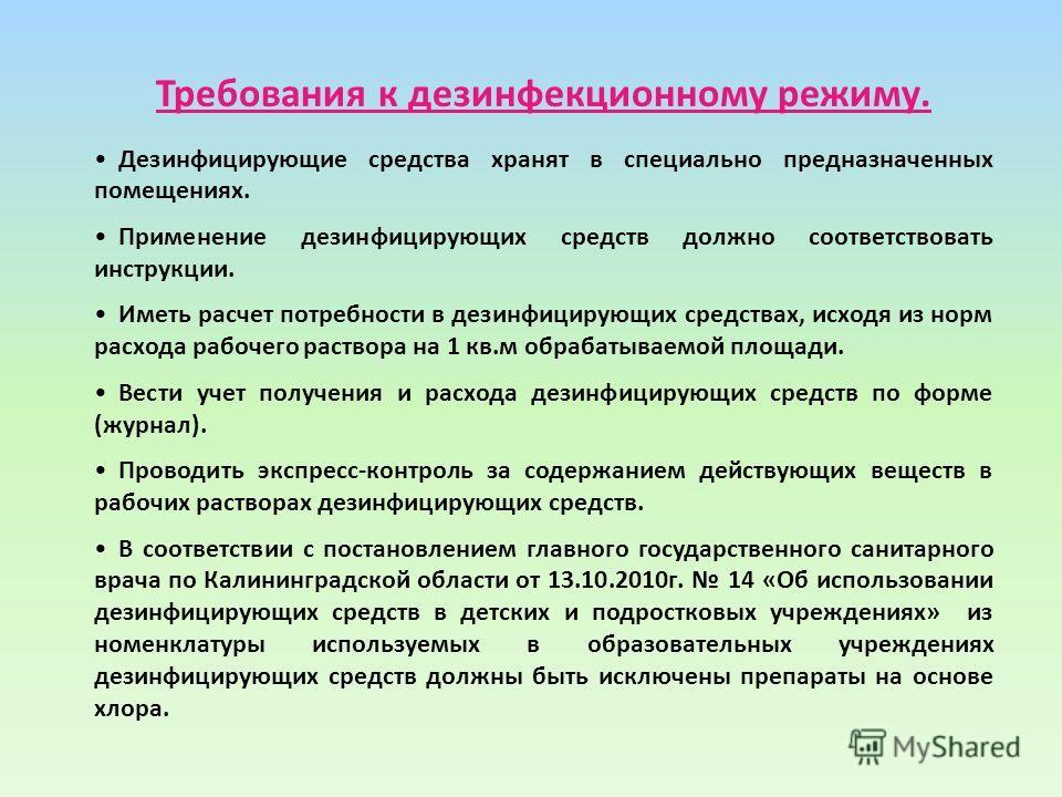 инструкция к дез.средству бриллиант