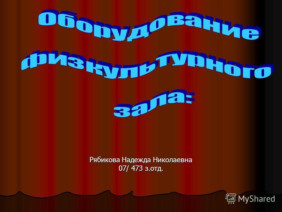 Рябикова Надежда Николаевна 07/ 473 з.отд.