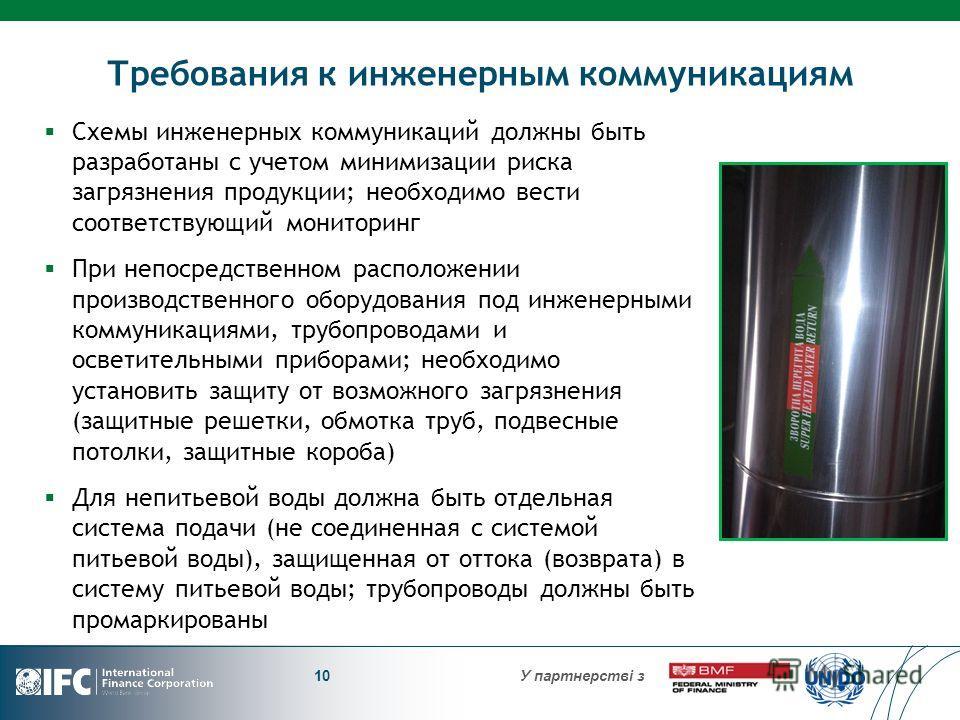 У партнерстві з Требования к инженерным коммуникациям Схемы инженерных коммуникаций должны быть разработаны с учетом минимизации риска загрязнения продукции; необходимо вести соответствующий мониторинг При непосредственном расположении производственн