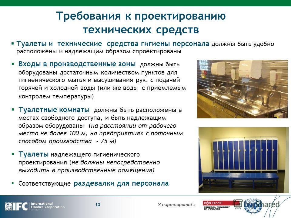 У партнерстві з13 Входы в производственные зоны должны быть оборудованы достаточным количеством пунктов для гигиенического мытья и высушивания рук, с подачей горячей и холодной воды (или же воды с приемлемым контролем температуры) Туалетные комнаты д