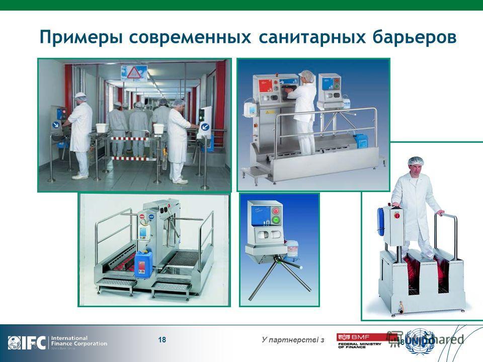 У партнерстві з 18 Примеры современных санитарных барьеров 18