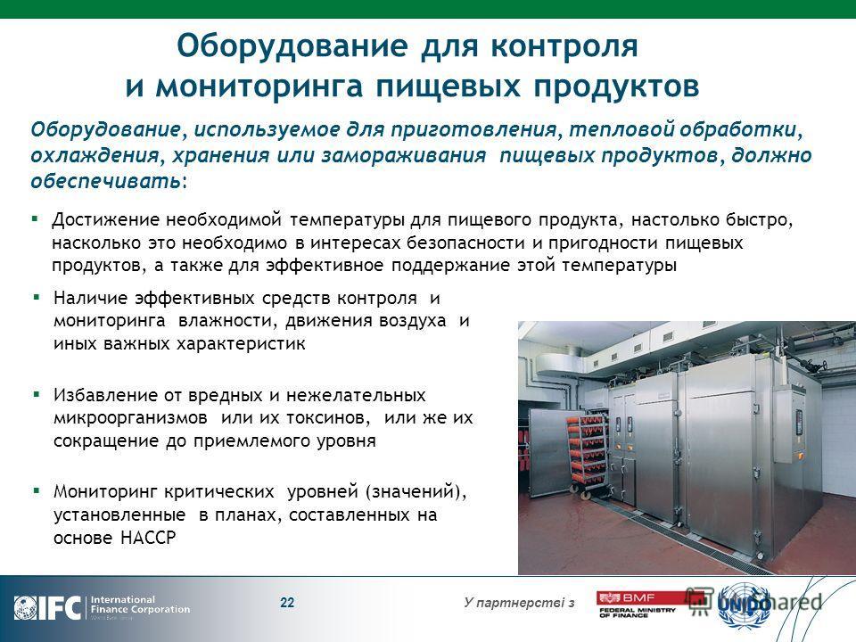 У партнерстві з22 Оборудование, используемое для приготовления, тепловой обработки, охлаждения, хранения или замораживания пищевых продуктов, должно обеспечивать: Достижение необходимой температуры для пищевого продукта, настолько быстро, насколько э