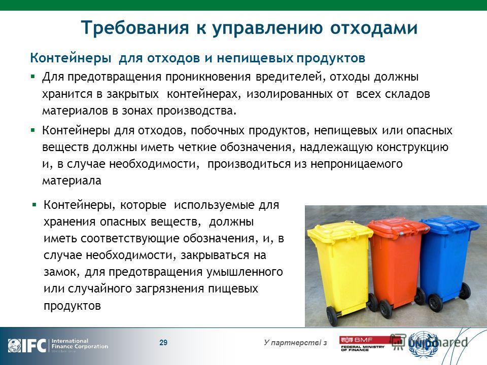 У партнерстві з29 Контейнеры для отходов и непищевых продуктов Для предотвращения проникновения вредителей, отходы должны хранится в закрытых контейнерах, изолированных от всех складов материалов в зонах производства. Контейнеры для отходов, побочных