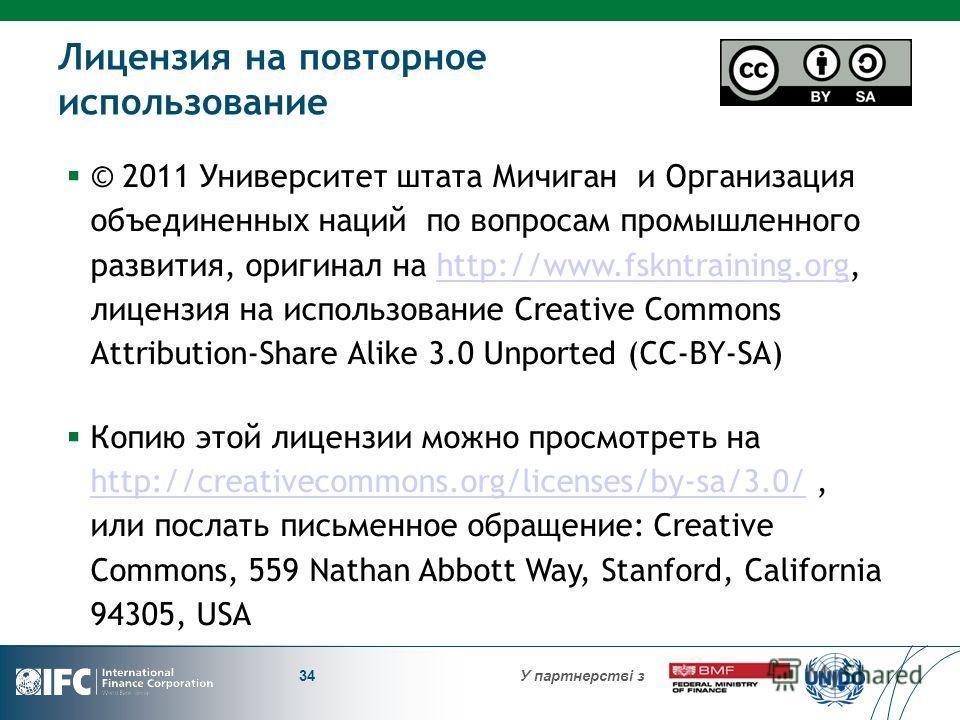 У партнерстві з Лицензия на повторное использование © 2011 Университет штата Мичиган и Организация объединенных наций по вопросам промышленного развития, оригинал на http://www.fskntraining.org, лицензия на использование Creative Commons Attribution-