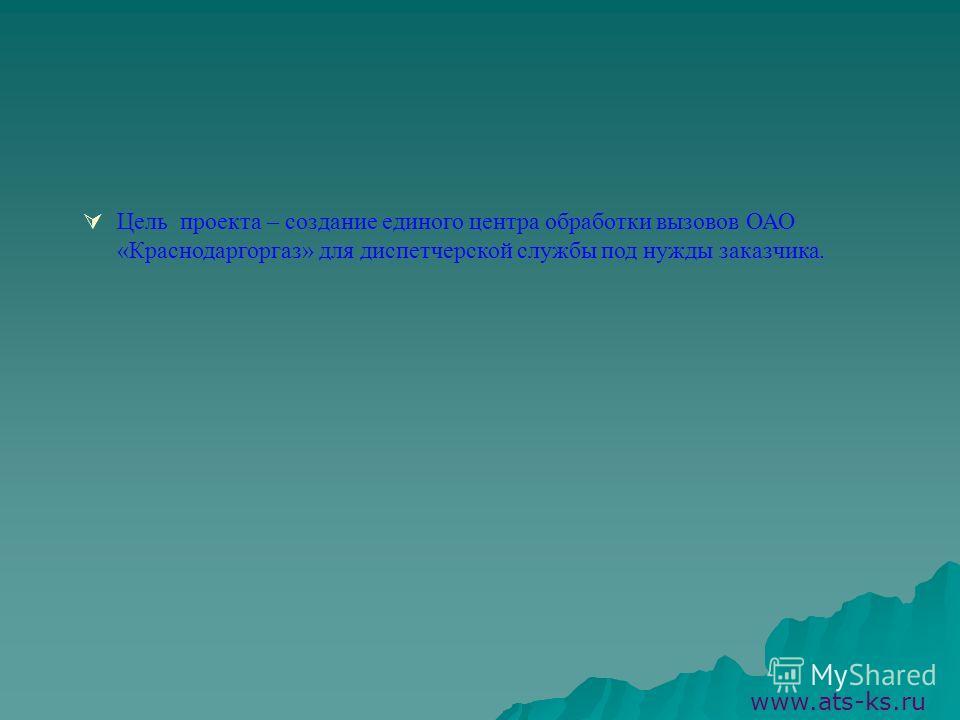 ООО «Комфорт – Сервис» г. Краснодар представляет: Операторский центр(Колл-центр) на базе УПАТС Алмаз (НПП «Спецстройсвязь» г.Таганрог) www.ats-ks.ru