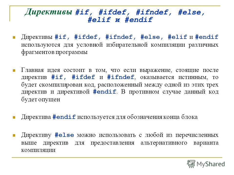 Директивы #if, #ifdef, #ifndef, #else, #elif и #endif Директивы #if, #ifdef, #ifndef, #else, #elif и #endif используются для условной избирательной компиляции различных фрагментов программы Главная идея состоит в том, что если выражение, стоящие посл