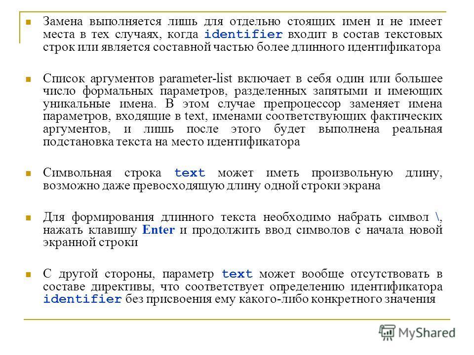 Замена выполняется лишь для отдельно стоящих имен и не имеет места в тех случаях, когда identifier входит в состав текстовых строк или является составной частью более длинного идентификатора Список аргументов parameter-list включает в себя один или б