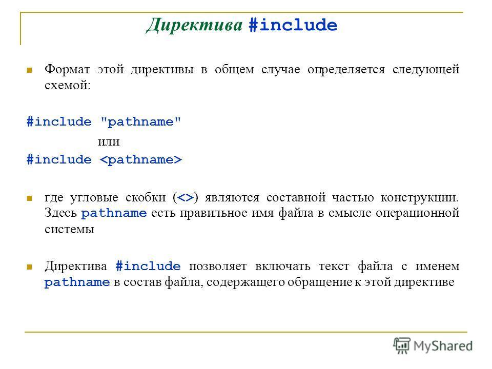 Директива #include Формат этой директивы в общем случае определяется следующей схемой: #include