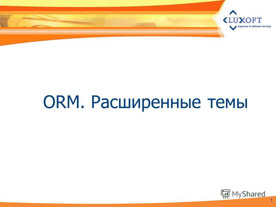 ORM. Расширенные темы 1