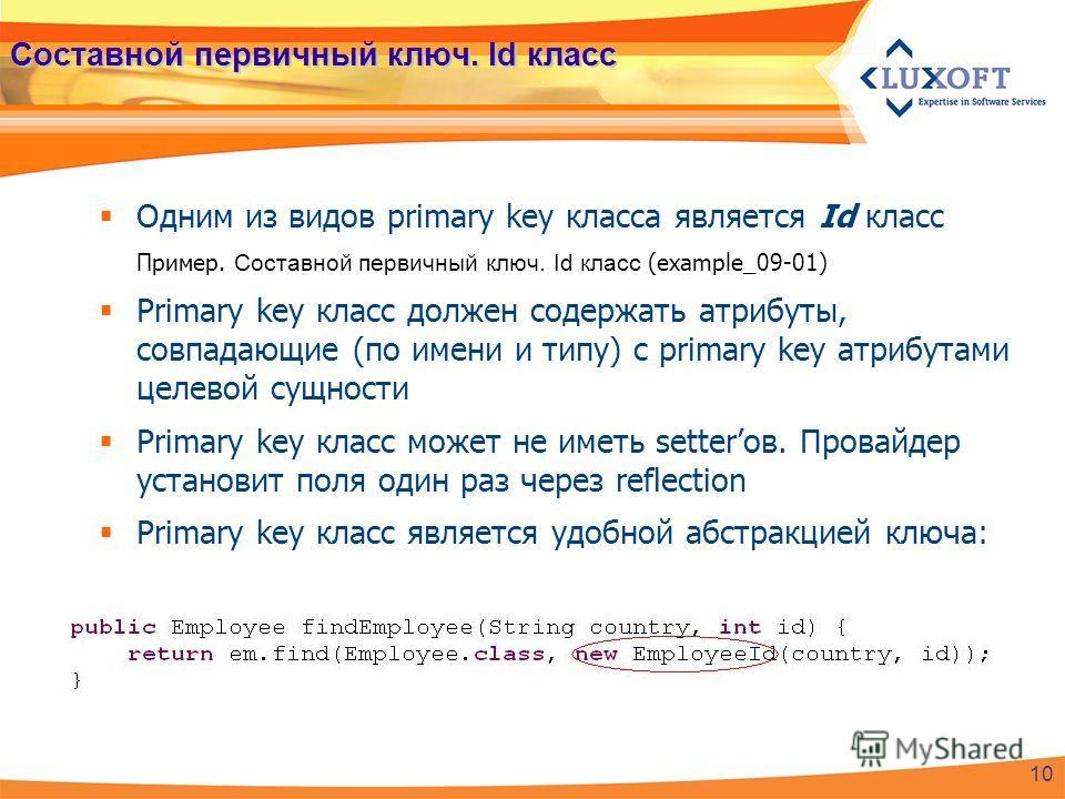 Составной первичный ключ. Id класс Одним из видов primary key класса является Id класс Пример. Составной первичный ключ. Id класс (example_09-01) Primary key класс должен содержать атрибуты, совпадающие (по имени и типу) с primary key атрибутами целе