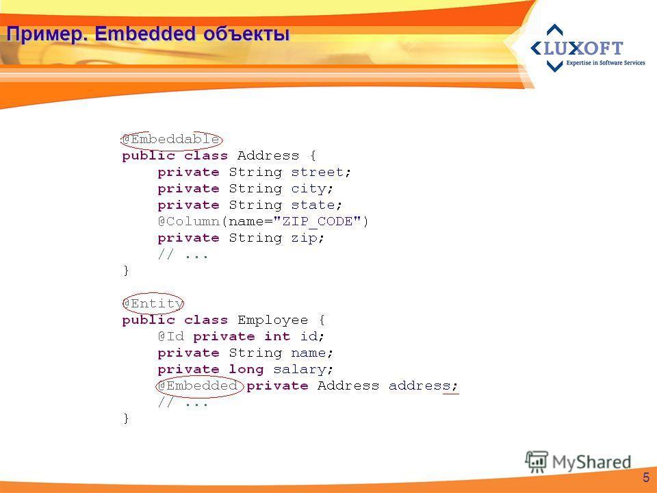 Пример. Embedded объекты 5