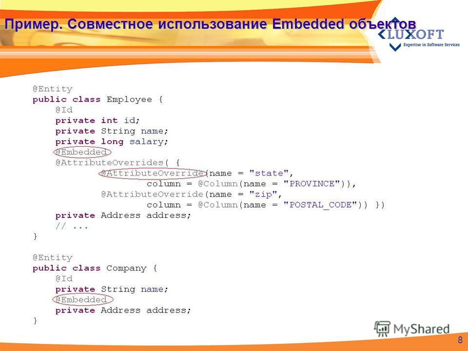 Пример. Совместное использование Embedded объектов 8