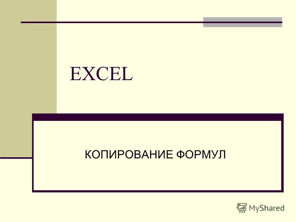 EXCEL КОПИРОВАНИЕ ФОРМУЛ