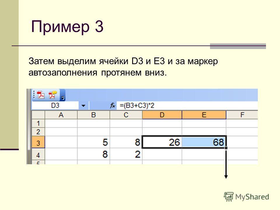 Пример 3 Затем выделим ячейки D3 и E3 и за маркер автозаполнения протянем вниз.