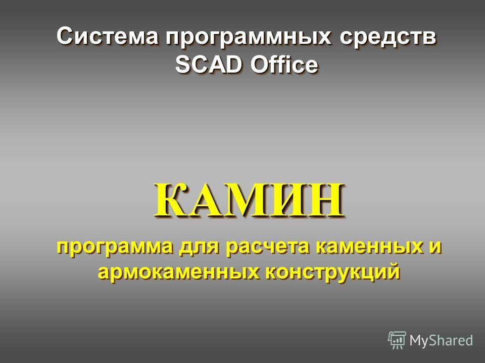 Система программных средств SCAD Office КАМИН программа для расчета каменных и армокаменных конструкцийКАМИН
