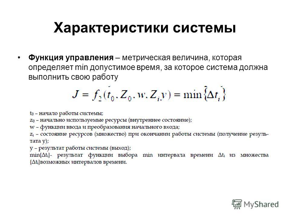 Характеристики системы Функция управления – метрическая величина, которая определяет min допустимое время, за которое система должна выполнить свою работу