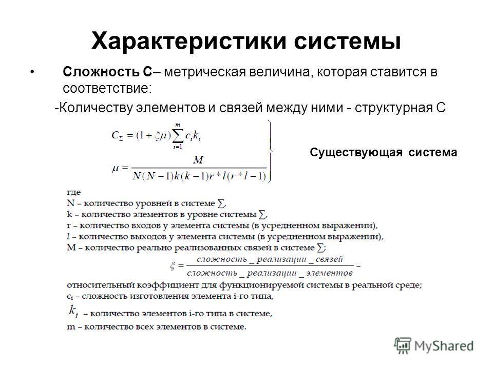 Характеристики системы Сложность С– метрическая величина, которая ставится в соответствие: -Количеству элементов и связей между ними - структурная С Существующая система
