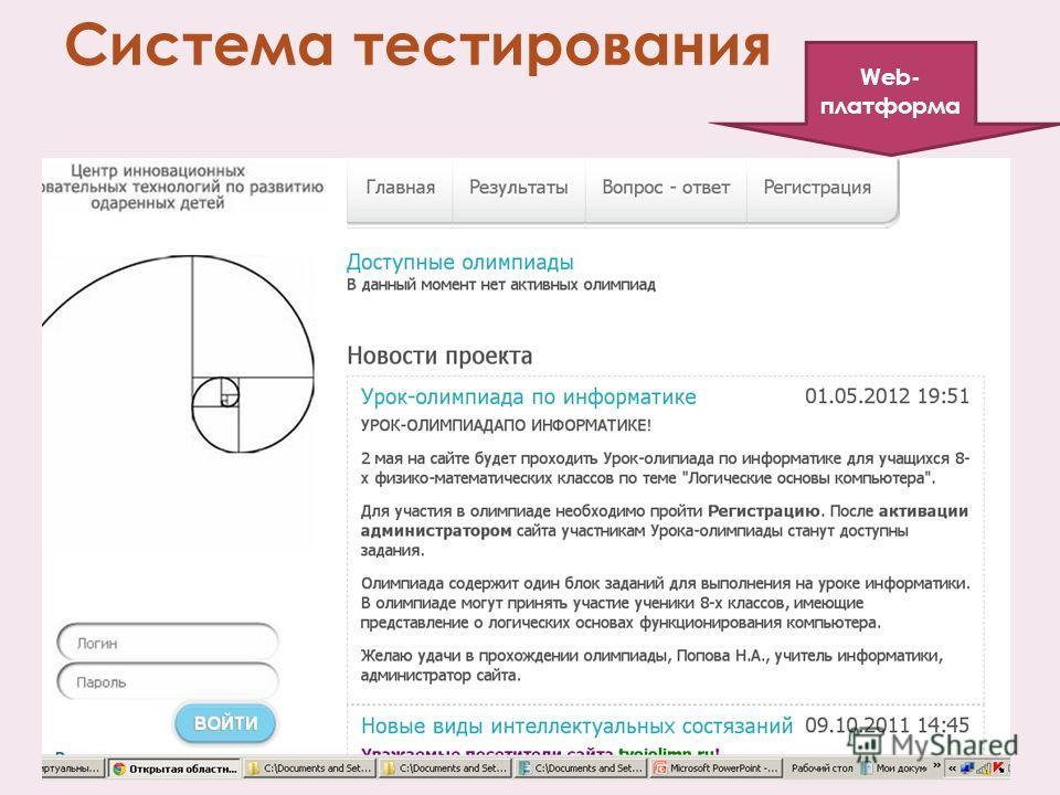 Система тестирования Сайт олимпиад (система организации интеллектуальных состязаний ) Web- платформа
