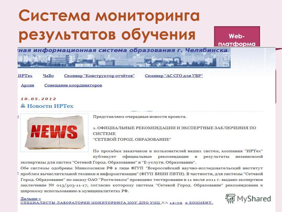 Система мониторинга результатов обучения Электронный журнал (Сетевой город. Образование) Web- платформа