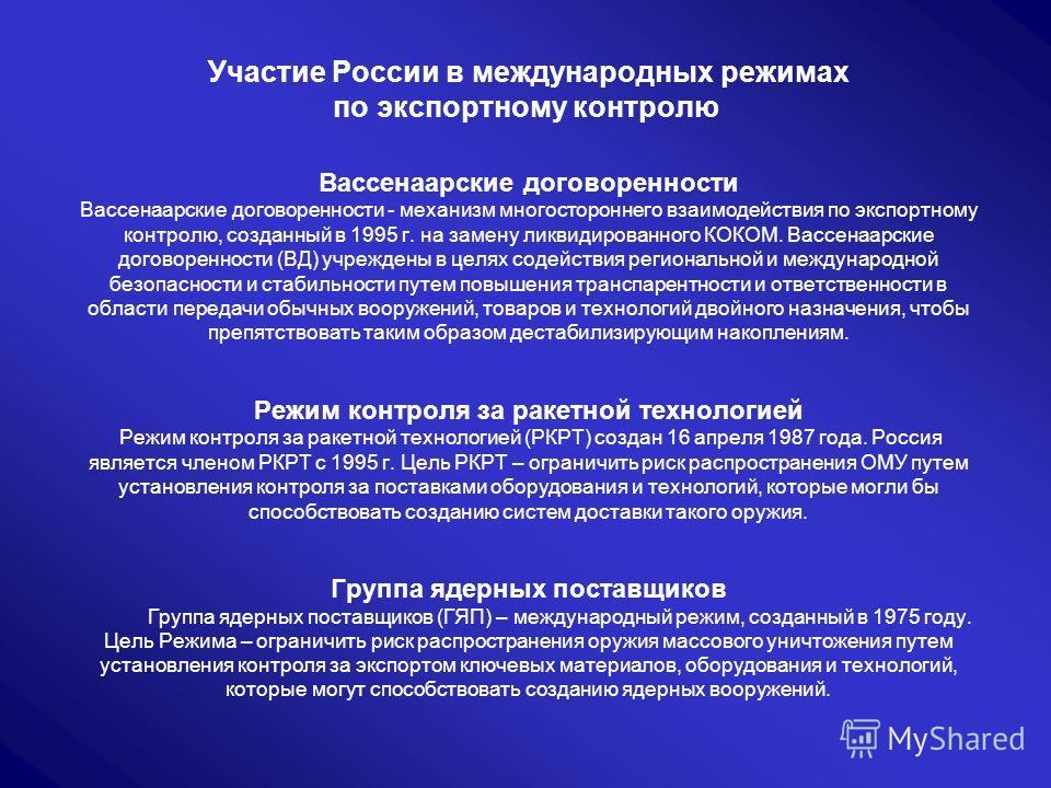 Участие России в международных режимах по экспортному контролю Вассенаарские договоренности Вассенаарские договоренности - механизм многостороннего взаимодействия по экспортному контролю, созданный в 1995 г. на замену ликвидированного КОКОМ. Вассенаа
