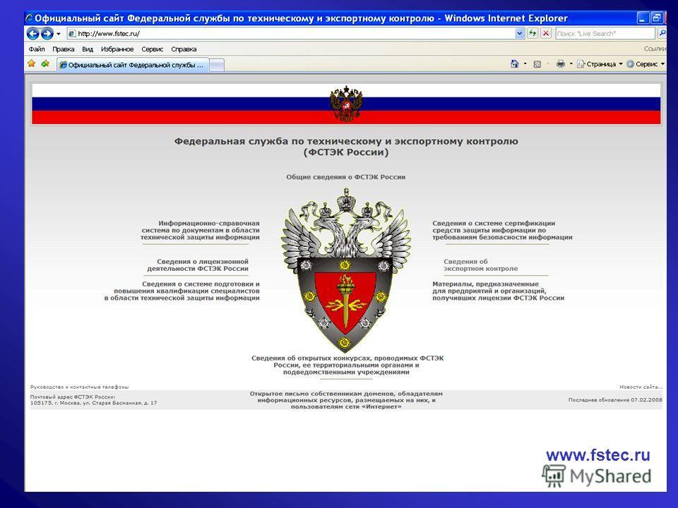 www.fstec.ru