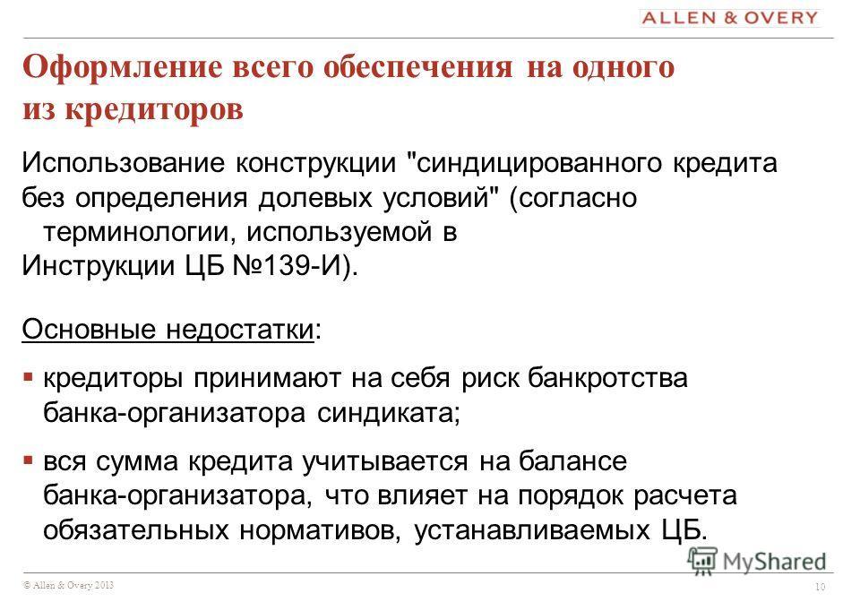 © Allen & Overy 2013 10 Оформление всего обеспечения на одного из кредиторов Использование конструкции