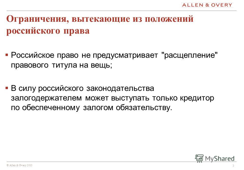 © Allen & Overy 2013 3 Ограничения, вытекающие из положений российского права Российское право не предусматривает