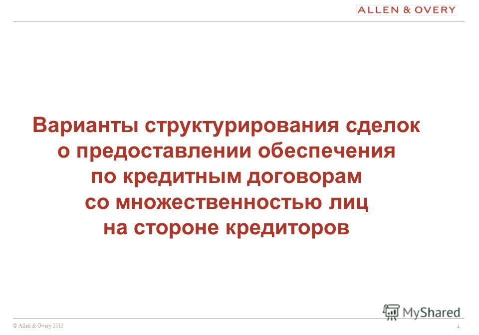© Allen & Overy 2013 4 Варианты структурирования сделок о предоставлении обеспечения по кредитным договорам со множественностью лиц на стороне кредиторов