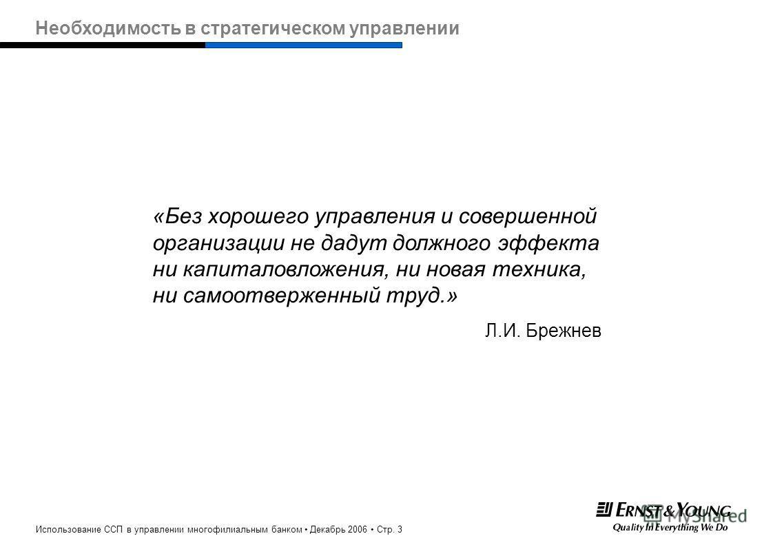 Использование ССП в управлении многофилиальным банком Декабрь 2006 Стр. 3 Необходимость в стратегическом управлении «Без хорошего управления и совершенной организации не дадут должного эффекта ни капиталовложения, ни новая техника, ни самоотверженный