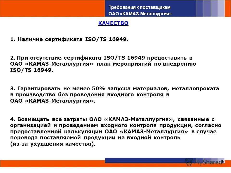 Требования к поставщикам ОАО «КАМАЗ-Металлургия» 5 1. Наличие сертификата ISO/TS 16949. 2. При отсутствие сертификата ISO/TS 16949 предоставить в ОАО «КАМАЗ-Металлургия» план мероприятий по внедрению ISO/TS 16949. 3. Гарантировать не менее 50% запуск
