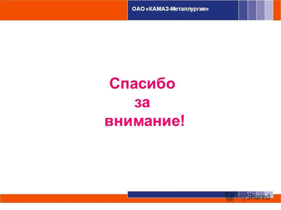 ОАО «КАМАЗ-Металлургия» Спасибо за внимание!