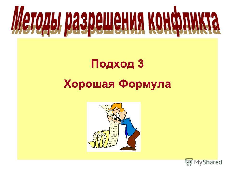 Подход 3 Хорошая Формула