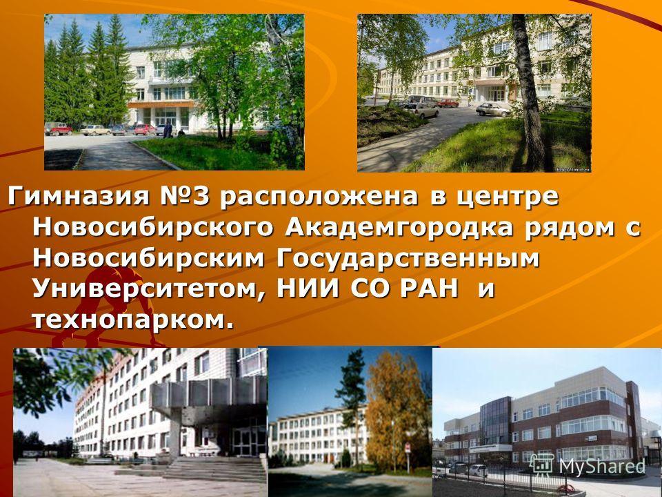 Гимназия 3 расположена в центре Новосибирского Академгородка рядом с Новосибирским Государственным Университетом, НИИ СО РАН и технопарком.