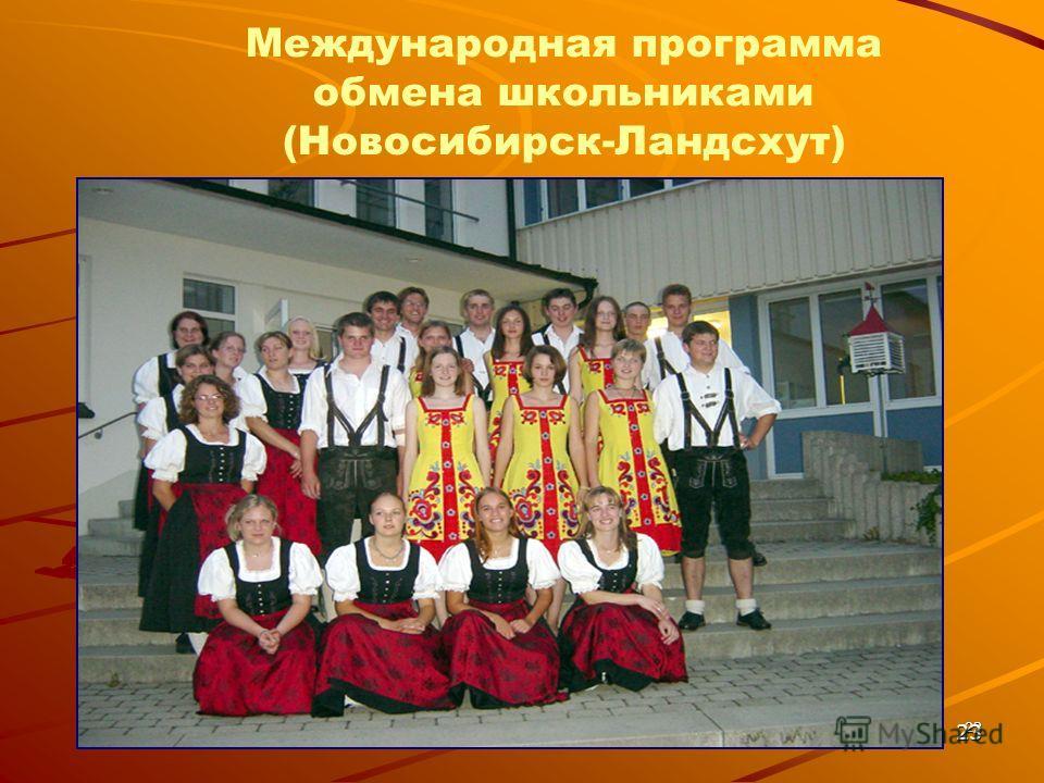 23 23 Международная программа обмена школьниками (Новосибирск-Ландсхут)