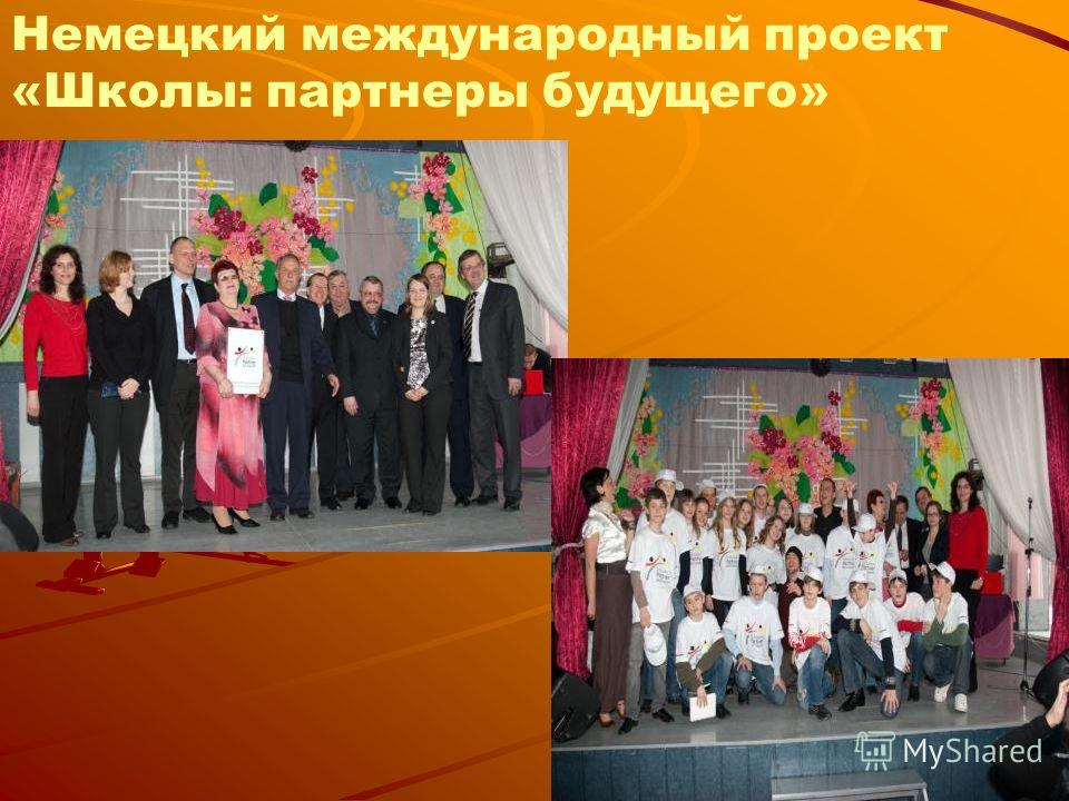 25 25 Немецкий международный проект «Школы: партнеры будущего»